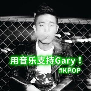 永远的Running Man-用音乐支持Gary!