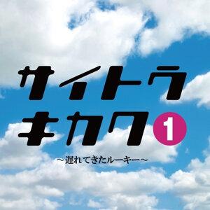 (有)サイトウキカク - サイトウキカク1