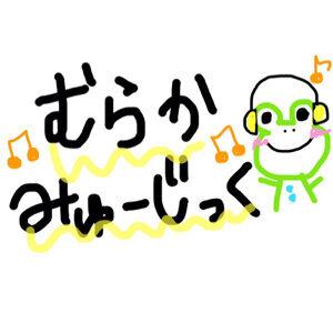 考え事しながらお散歩編〜むらかみゅーじっくVol.8〜