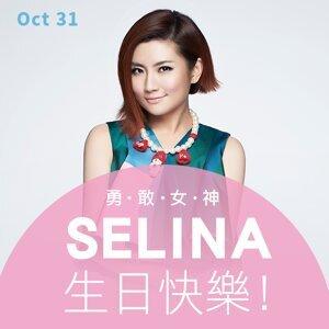 勇敢女神 Selina 生日快樂!