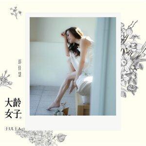 彭佳慧 (Julia Peng) - 熱門歌曲