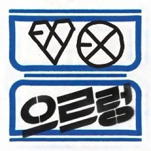 EXO - 熱門歌曲