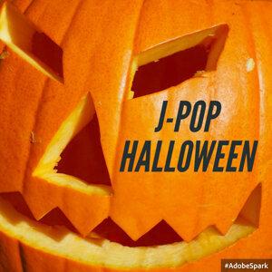 J-POP萬聖節派對!開趴啦!