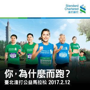 2017臺北渣打公益馬拉松練跑 Let's Run