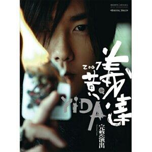 黃義達 (Yida Huang) - 全部歌曲