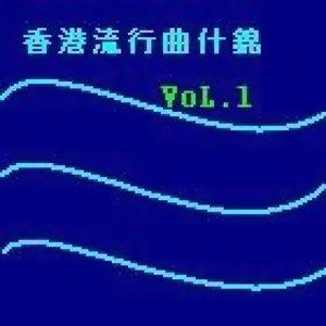 香港流行曲什錦VoL.1
