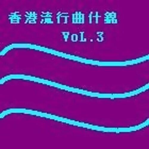 香港流行曲什錦VoL.3