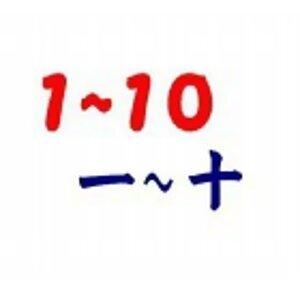 一到十精選XD