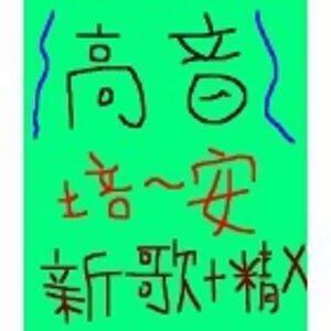 培安(新歌+精選) 台灣第一男高音