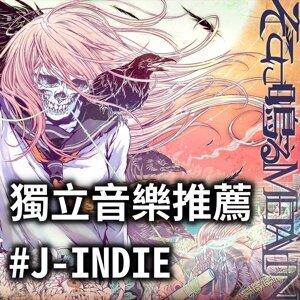 Indie Power:日本獨立音樂推薦(02/20更新)