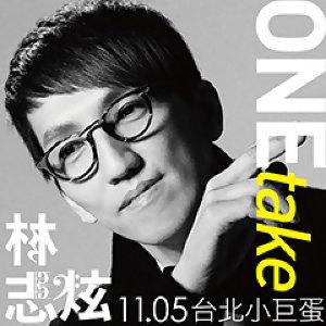 林志炫 ONEtake 世界巡迴演唱會預習歌單