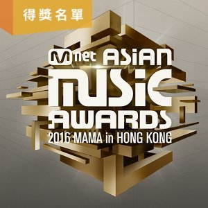 2016 MAMA 得獎名單