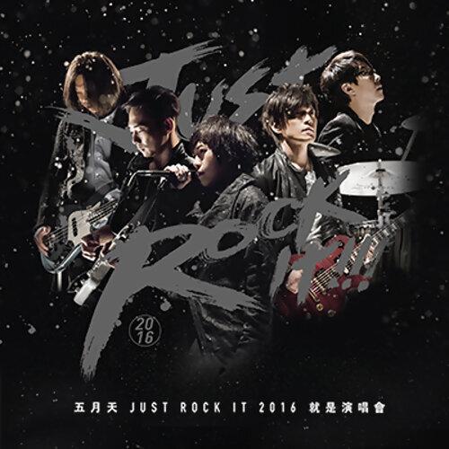 五月天《Just Rock It! 2016就是世界巡回演唱会 - 马来西亚站》歌单