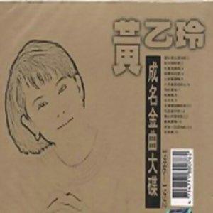 (60)黃乙玲 - 歷年精選