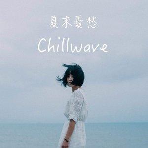 夏末憂愁必聽輕電音(Chillwave)