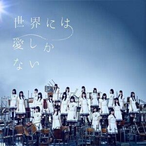 乃木坂&欅坂