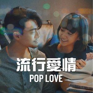流行愛情POP LOVE