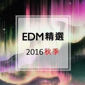 2016秋季EDM精選