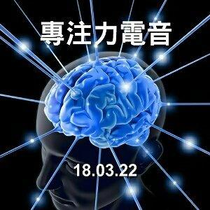 聽電音讀書最專心 (18.3.22 更新)