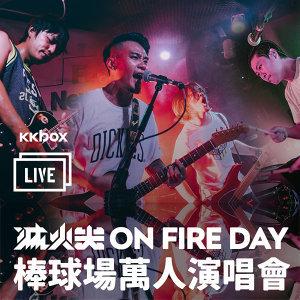 滅火器「2016 ON FIRE DAY:繼續向前行」 演唱會