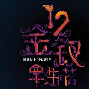 陳輝陽 (Chan Fai Young) - 十二金釵眾生花