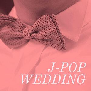 甜蜜夢幻!婚禮必備J-POP紅毯金曲