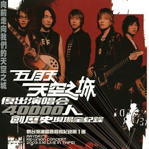 五月天 (Mayday) - 天空之城復出演唱會LIVECD全紀錄
