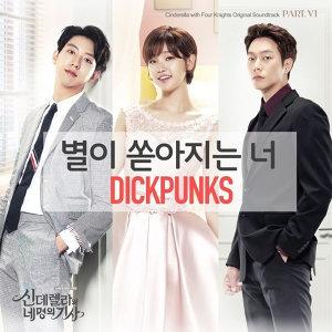 DICKPUNKS - 灰姑娘與四騎士 韓劇原聲帶