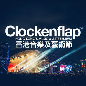 Clockenflap香港音樂及藝術節熱身歌單
