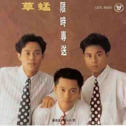 草蜢 (Grasshopper) Song Highlights