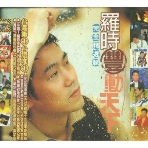 羅時豐 (Daniel Luo) - 歌曲點播排行榜