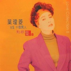 80、90年代國語老歌