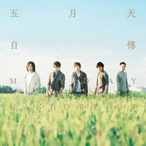 五月天 (Mayday) - 自傳 (history of Tomorrow)五月天
