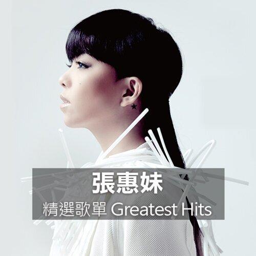 張惠妹 Top Hits