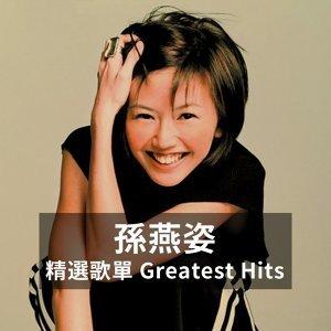 孫燕姿 Top Hits