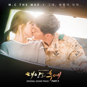 Descendants of the Sun 太阳的后裔OST