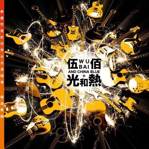 """伍佰 & China Blue - 光和熱 - Wu Jin Shan Liang De Shi Jie """" Taipei Ya"""