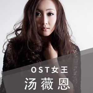汤薇恩 Live In Taipei 2016