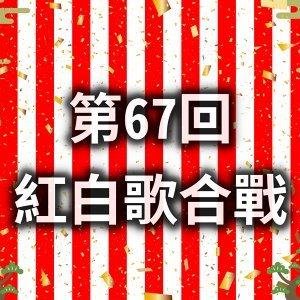 第67屆紅白歌合戰
