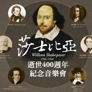 莎士比亞逝世400週年歌劇音樂會