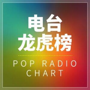 POP RADIO CHART 电台龙虎榜 (3/20)