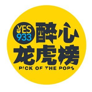 YES 933 Pop Radio Charts 醉心龙虎榜