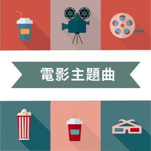 嚴選20 : 華語電影歌曲