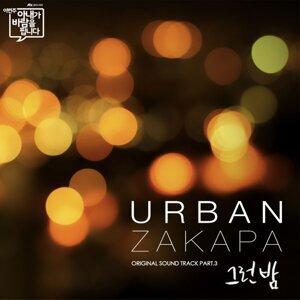 城市札卡巴 (Urban Zakapa)