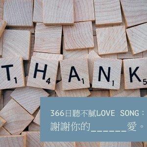 366日聽不膩LoVe-sOnG  11月号|謝謝你的___愛。