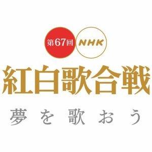 【專題】第67回紅白歌合戰 - 流行歌手特輯。