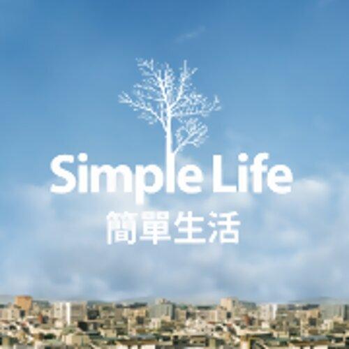 2016 簡單生活節 預習歌單