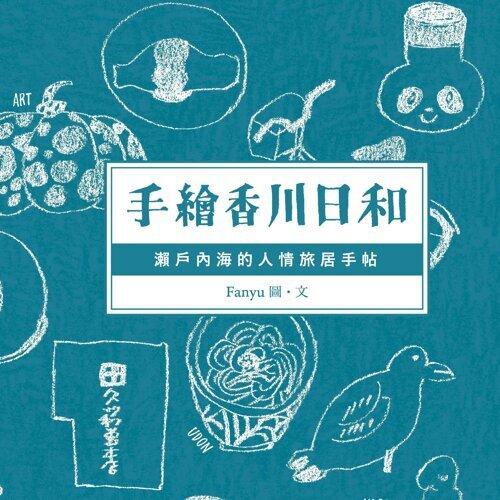 以手繪紀錄海風和藝術為鄰的香川生活