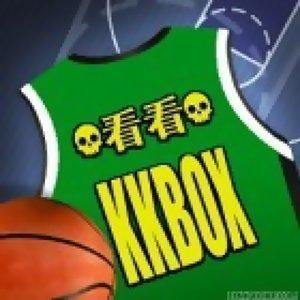 來去打籃球