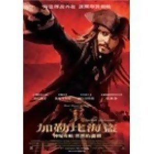 神鬼奇航3-世界盡頭 電影原聲帶